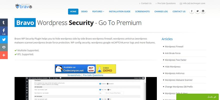 WordPress Security Plugins, Bravo plugin